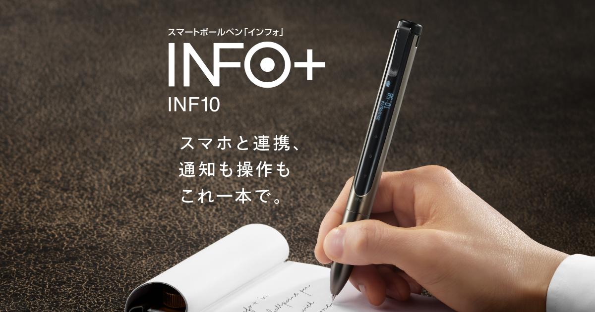 INFO+イメージ
