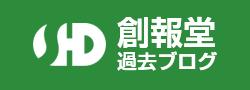 創報堂過去ブログ