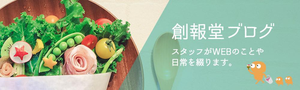 創報堂ブログ